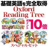 英語教材 Oxford Reading Tree スペシャル3点セット 【ポイント10倍】 幼児 子供 子供用 英語 音読 ORT フォニックス CD
