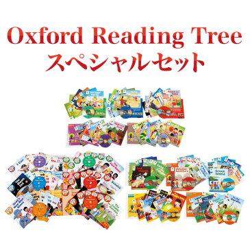 英語絵本 Oxford Reading Tree スペシャル3点セット 【ポイント10倍】 英語教材 幼児 子供 児童 英語 絵本 多読 音読 オックスフォード ORT フォニックス CD 聞き流し