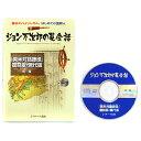 幕末のバイリンガル、はじめての国際人 ジョン万次郎の英会話(CD付書籍)