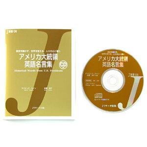 英語教材 アメリカ大統領 英語名言集 CD付 (リーディング 教材 リスニング 大統領スピーチ…