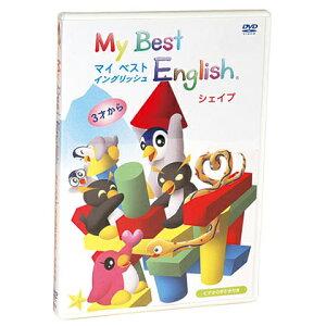 英語教材 幼児 My Best English DVD シェイプ 形 英会話教材 英語 発音 子供 英会話 教材 英語...