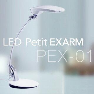 LEDデスクライトPetitEXARMPEX-01LEDDESKLIGHT(SlimacプチエグザームPEX01スワン電器LED学習用電気スタンドLEDスタンドベースタイプ日本製)