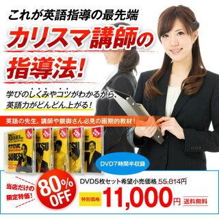 カリスマ講師による英語指導法教材-DVD5枚セット(完全セット)英語教師のための英語教授法DVD