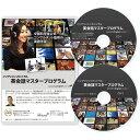 【割引クーポン配布中】 EnglishCentral 英会話マスタープログラム (CD2枚付属) オンラインで学習する英語教材 英会話 教材 イングリッシュセントラル 英英辞典 英語 CD 辞書