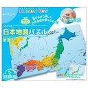 日本地図 くもんの日本地図パズル (公文式) KUMON くもん 公文 知育 教材 知育玩具 教育玩具 くもん出版 日本地図パズル おもちゃ 女の子 男の子 幼児 子供 子供用 小学生 パズル 誕生日プレゼント プチギフト