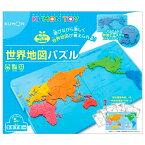 知育玩具 くもんの世界地図パズル (公文式) KUMON くもん 公文 知育 教材 教育玩具 くもん出版 地図 パズル おもちゃ 女の子 男の子 幼児 子供 小学生 子供用 世界地図 パズル