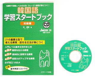 韓國英語教學韓國語言學習活頁簿啟動初學者 CD 包括 (朝鮮文字/朝鮮韓國語言教學對話韓國日常對話韓國旅行聽力測試)