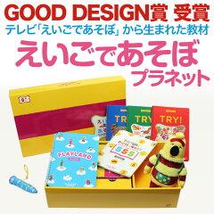 NHK えいごであそぼ から生まれた幼児英語 英会話教材(旺文社) DVDやCDで英語で遊びながら英...