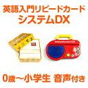英語教材 幼児 英語 知育玩具 音声 カード 0歳から 子供英語 トーキングリピーター DX 英語入門...