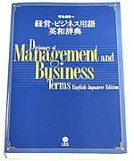 英語教材經營、商務用語英日詞典Dictionary of Management and Business Terms English-Japanese Edition(商務英語英語英語單詞英語表達經營用語商務專門用語英日詞典)
