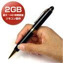 最新型 PC対応 ボールペン型ICボイスレコーダー(リモコン付で簡単操作 2GB 最大142時間録音...