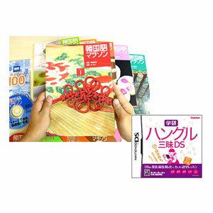韓国語マラソン+ハングル三昧DSセット(英語伝割引クーポン5,000円つき)