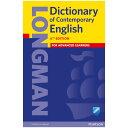 Longman Dictionary of Contemporary English 6th Edition Paperback with Online Access Code ロングマン英英辞典 第6版 LDOCE6 ロングマン現代英英辞典 英英辞典 英語辞典 ロングマン オンライン辞書の商品画像