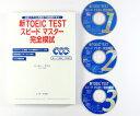 新TOEIC TESTスピードマスター完全模試(CD付書籍)
