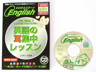 從頭開始,而開始英語號 8 CD 與在英語中,從 20 耳公式堅定地聽到這個消息 ! 耳朵密集英語 (英語學習英語學習英語 CD)