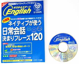 從無到有,開始英語號 13 CD 與魯弗斯朗讀實踐,在英語 ! 日常英語英語統治短語 120 (英語教學英語教學英語 CD)