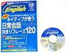 ゼロからスタートEnglish 第13号 CD付 / なりきり音読練習で、必ず英語をモノにする!英語ネイティブが使う日常英会話決まりフレーズ120 (英語教材 英会話教材 旅行英語 英語 CD )