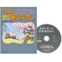 SALE 日本昔ばなし IBCパブリッシング 英語教材 英語 英単語 童話 どうわ 音声 MP3データCD 日...