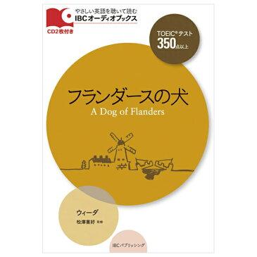 フランダースの犬 A Dog of Flanders CD付き | メール便送料無料 語学 学習参考書 英語 TOEIC 英検