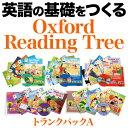 イギリスの小学校教科書で楽しく英語を学ぶ Oxford Reading Treeは幼稚園から小学校高学年で使...
