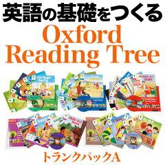 Oxford Reading Tree トランクパックA 【ポイント5倍+特典 送料無料】 子供 幼児 英語教材 キッズ 英語 オックスフォードリーディングツリー ORT トランクパック