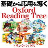 Oxford Reading Tree トランクパックB 【ポイント6倍】 英語教材 英会話教材 CD ORTトランクパックB おもちゃ 女の子 男の子 幼児 子供 小学生 子供用 英語