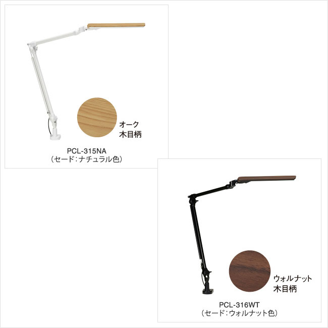 在宅勤務・テレワーク用のおすすめデスクライト⑧PCL-300シリーズ【コイズミファニテック】