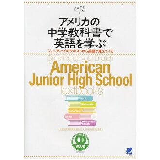 學習英語在初中教科書美國 CD 書) 2 Cd 包括林宮英語教學英語會話教學材料