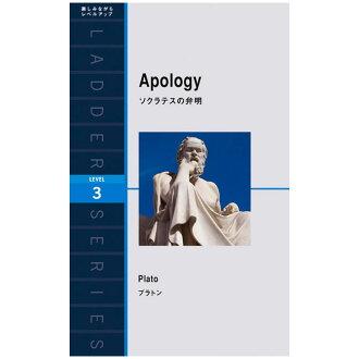梯子系列水準 3 蘇格拉底道歉道歉 | 托業成績超過 400 語言學習書英語托業考試