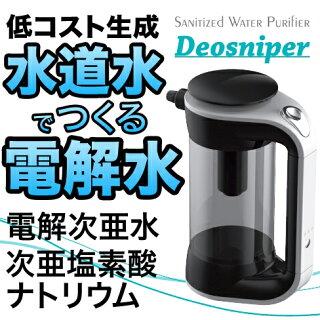 家庭用電解水生成器スプレー式デオスナイパーDeosniperCSG-300J(自宅ですぐ作れる電解水次亜塩素酸水)清掃洗浄消臭除菌スプレー食品洗浄も可能