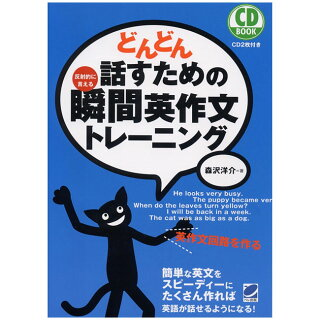 どんどん話すための瞬間英作文トレーニング(メール便送料無料)CD2枚付属森沢洋介英語教材英会話教材CDBOOK