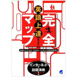 英語上達完全マップ (メール便送料無料) 森沢洋介 英語学習法 勉強法 学習ノウハウ本