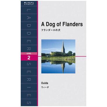 ラダーシリーズ レベル2 フランダースの犬 A Dog of Flanders | TOEICテスト400点以上 語学 学習参考書 英語 TOEIC 英検