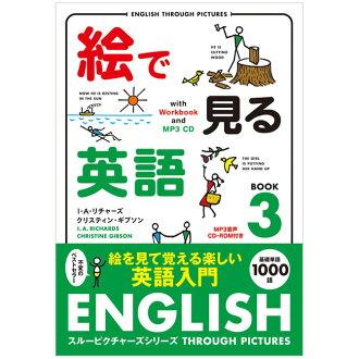 看圖片中英語 3 MP3 CD 與英語通過圖片書 3 | 英語托業考試語言學習書