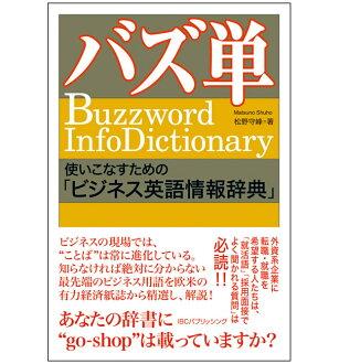 利用 buzz 單