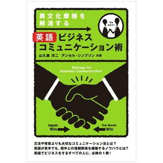 英語商務溝通的商務溝通,以消除文化摩擦策略 | 英語托業考試語言學習書