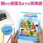 英語教材 イラストでわかる日常生活の英語表現 改訂版 CD付 英会話教材 英単語 発音 CD