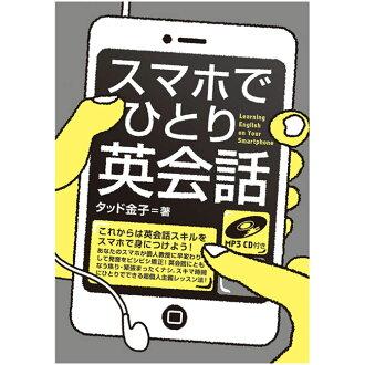 在英語學習英語在你的智慧手機上的智慧手機 | 英語托業考試語言學習書