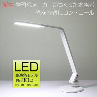 LED 桌光桌燈小泉照明燈學習學習研究桌子表 Kami 綠色 LED 檯燈的 PCL 011WH PCL-012BK PCL-013BR 照明燈