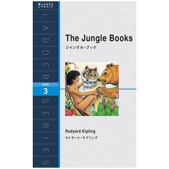 梯子系列水準 3 叢林書叢林書 | 托業成績超過 400 語言學習書英語托業考試