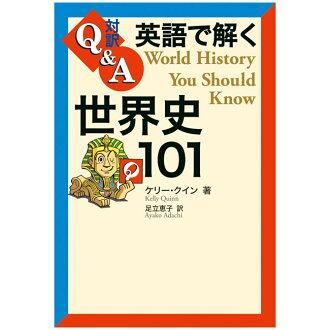 在英語世界歷史 101 世界歷史你應該知道 | 英語托業考試語言學習書