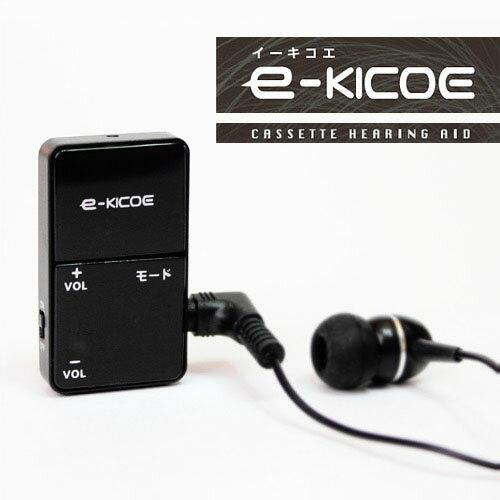 集音器 e-Kicoe イーキコエ UV除菌機能 イヤホン付属 充電式 集音機 誕生日 ギフト...