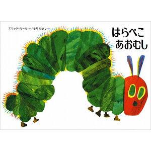 はらぺこあおむし(エリック・カール 絵本 知育玩具 はらぺこあおむし The Very Hungry Caterpillar)