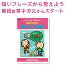 英語のきほん 基本文と英単語 DVD 【正規販売店】 幼児英