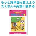 英語のきほん 英単語とフレーズ2 DVD 【正規販売店】 幼