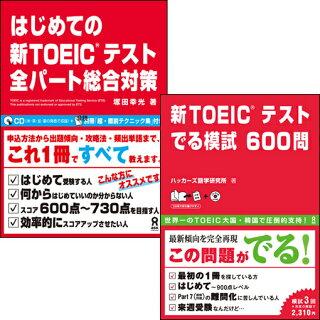 はじめての新TOEICテスト全パート総合対策+新TOEICテストでる模試600問のセット