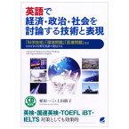 英語で経済・政治・社会を討論する技術と表現 CD1枚付属 英語討論の技術 英語で意見を述べる CD BOOK