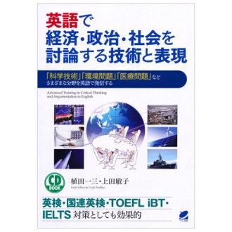 CD 書用英語討論經濟、 政治和社會技術和申述 1 CD 在英語和英語辯論發表意見