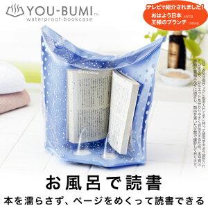 お風呂で読書 ユウブミ YOU-BUMI 【正規販売店】 ジェリーコールデザイン 防水 ブック…