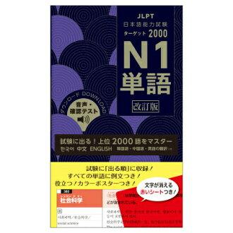 日本語言熟練程度測試目標 2000 N 一詞修訂版本 obunsha
